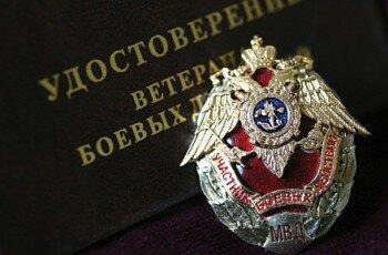 Как получить звание ветеран труда России?
