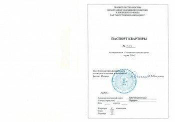 Список документов для приватизации квартиры