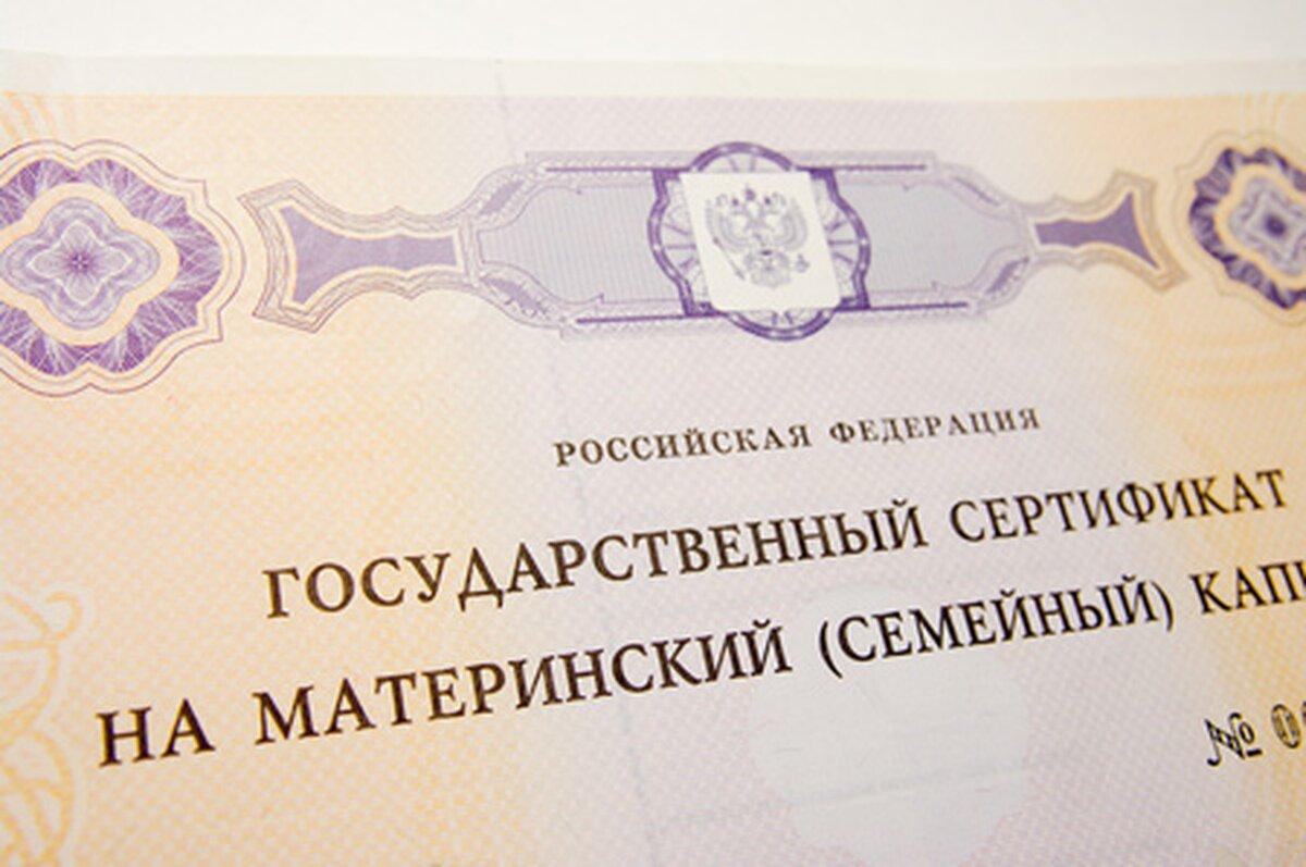 помощь семьям в РФ