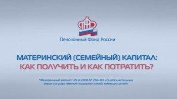 111183 350x197 - Необходимые документы для получения материнского капитала