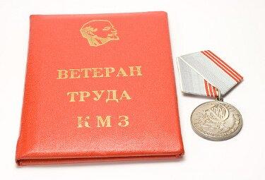 ветераны труда РФ