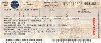 стандартный бланк билета