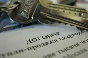 Основные документы, необходимые для оформления купли продажи квартиры